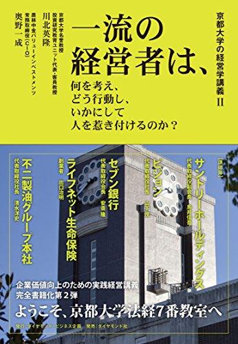京都大学の経営学講義II 一流の経営者は、何を考え、どう行動し、いかにして人を惹き付けるのか?の詳細を見る