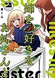 姉を好きなお姉さんと 2巻 (FUZコミックス)