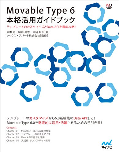 Movable Type 6 本格活用ガイドブック (Web Designing BOOKS)
