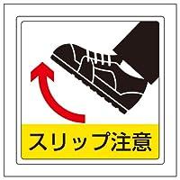 819-45 床貼用ステッカー スリップ注意