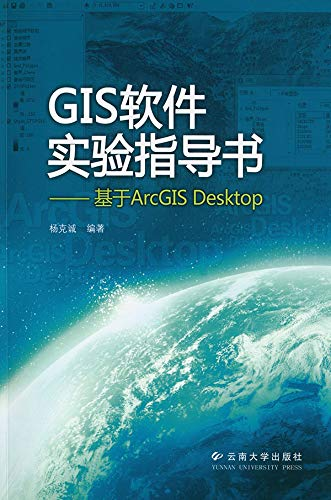 GIS软件实验指导书:基于ArcGIS Desktop (English Edition)