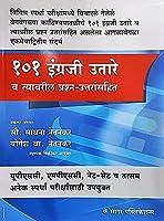 K'Sagar 101 Engreji Utare va Tyavaril Prashna - Uttaransahit