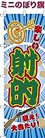 卓上ミニのぼり旗 「射的3」 短納期 既製品 13cm×39cm ミニのぼり