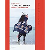 YOKAI NO SHIMA (ヨウカイノシマ)