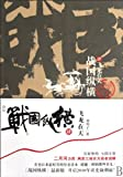 Warring States Period-Book 4 (Chinese Edition)