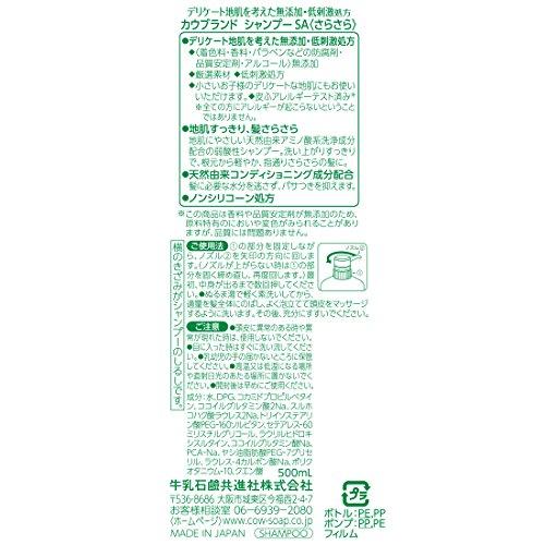 牛乳石鹸『カウブランド無添加シャンプーさらさら』
