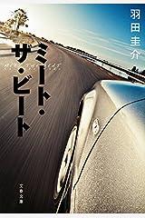 ミート・ザ・ビート (文春文庫) Kindle版