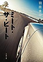 表紙: ミート・ザ・ビート (文春文庫) | 羽田圭介