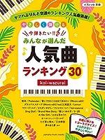 ピアノソロ やさしく弾ける 今弾きたい! !  みんなが選んだ人気曲ランキング30 ~koi-wazurai~