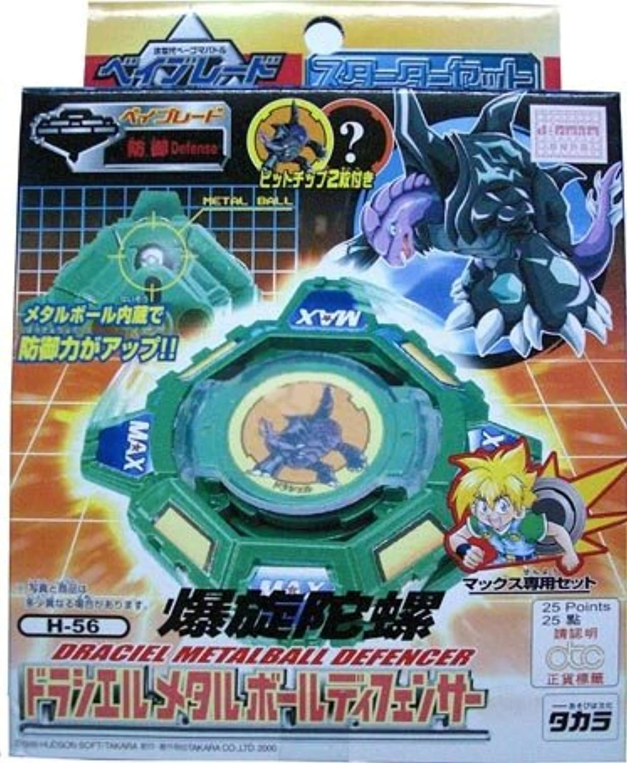 Takara Beyblade Metalball Defencer H56
