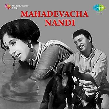 """Anuda Salachi Sugi Molachi (From """"Mahadevacha Nandi"""") - Single"""