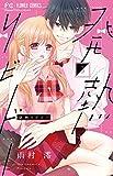 発熱リビドー (3) (フラワーコミックス)