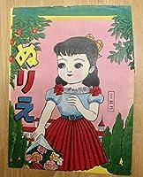 昭和レトロみえこのぬりえ⑨袋入かくれた名作ばらのはなたば6枚昭和20~ 30年代当時物・1点のみRNHー68 コレクション