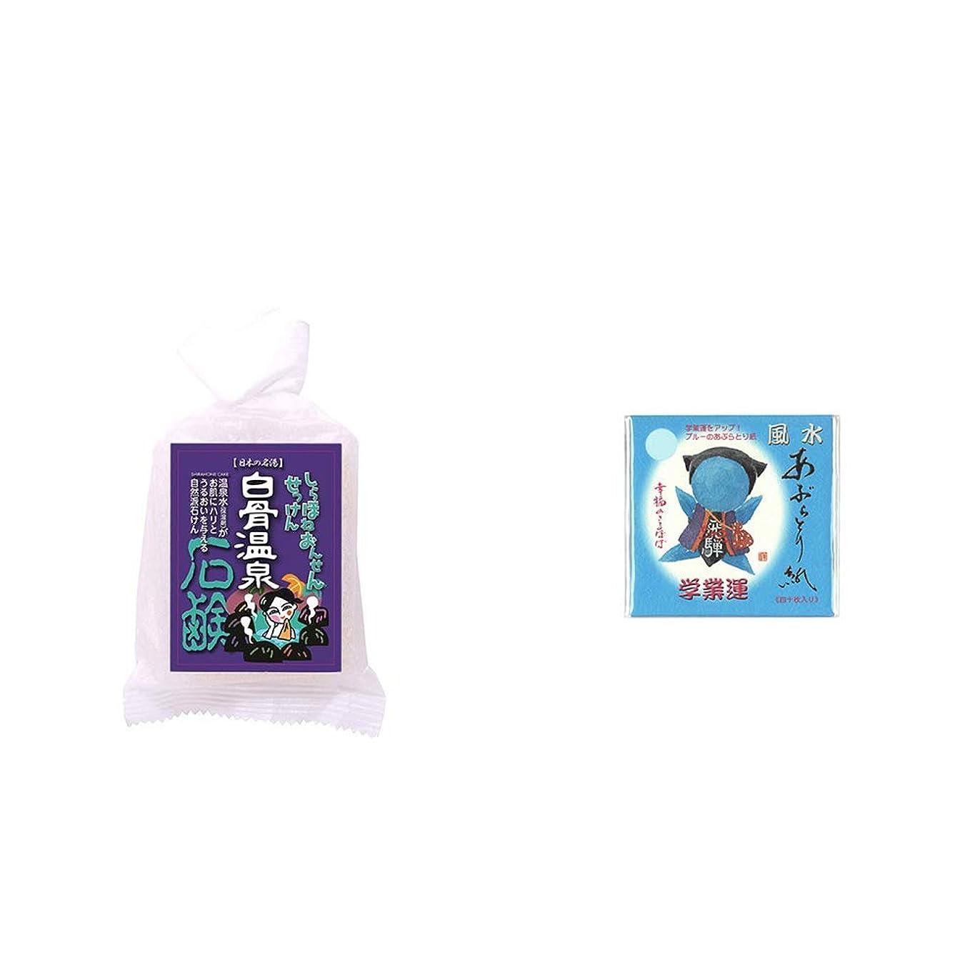 ホイップ市民権忌み嫌う[2点セット] 信州 白骨温泉石鹸(80g)?さるぼぼ 風水あぶらとり紙【ブルー】