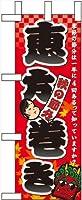 卓上ミニのぼり 秋の節分 恵方巻き No.60409(受注生産) [並行輸入品]