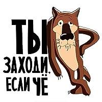 Yang1995 15x16.1cm何か面白いとカラフルなアクセサリー車のステッカーがある場合に茶色のアニメ漫画のオオカミは、あなたが来るデカール (Color : 1, Style : 2 pieces)
