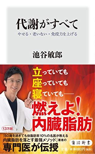 代謝がすべて やせる・老いない・免疫力を上げる (角川新書)