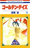ゴールデン・デイズ 6 (花とゆめコミックス)