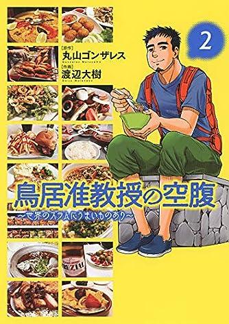 鳥居准教授の空腹~世界のスラムにうまいものあり~ (2) (バーズコミックス)