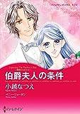 貴族ヒーローセット vol.6 (ハーレクインコミックス)