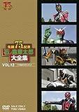 石ノ森章太郎大全集 VOL.12 TV特撮2009‐2012[DSTD-08832][DVD]