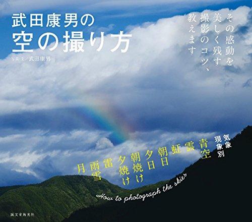 武田康男の空の撮り方: その感動を美しく残す撮影のコツ、教えます