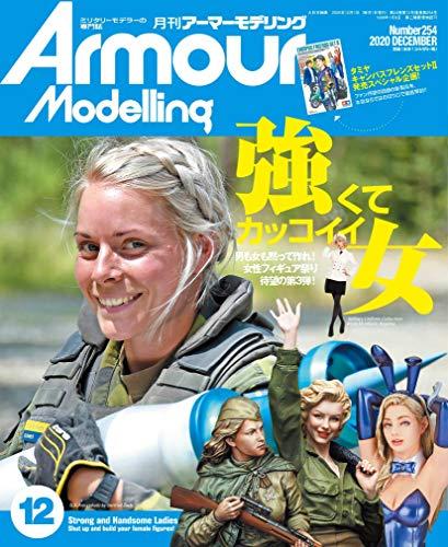 Armour Modelling(アーマーモデリング) 2020年 12月号