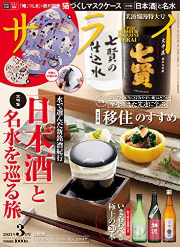サライ 2021年 3月号 [雑誌] | サライ編集部 | 旅行ガイド・マップ | Kindleストア | Amazon