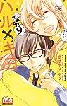 ハル×キヨ 9 (マーガレットコミックス)