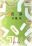 青春 (新潮文庫 い 9-6)