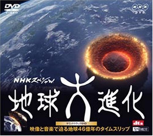 NHKスペシャル 地球大進化・サウンドトラックDVD 映像と音楽で迫る地球46億年のタイムスリップ