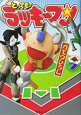 とっても! ラッキーマン 7 (集英社文庫―コミック版)