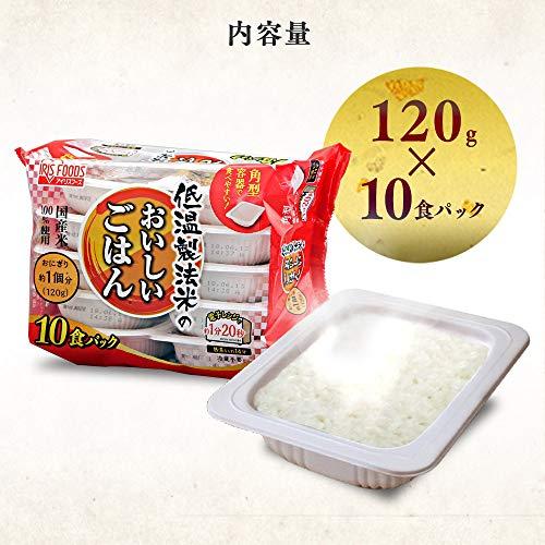 アイリスオーヤマパックごはん国産米100%低温製法米のおいしいごはん非常食米レトルト120g×10個