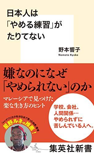 日本人は「やめる練習」がたりてない (集英社新書)