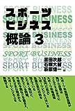 スポーツビジネス概論3