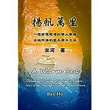 揚帆萬里 (A Warm Sea): 一個夢想航海的華人家庭在地中海的藍天碧水之旅 (English Edition)