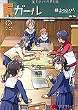 罠ガール(6) (電撃コミックスNEXT)