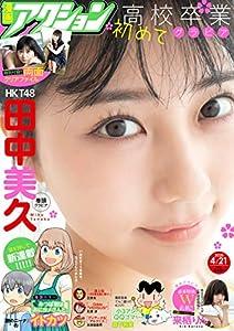 漫画アクション 2020年4/21号[雑誌]