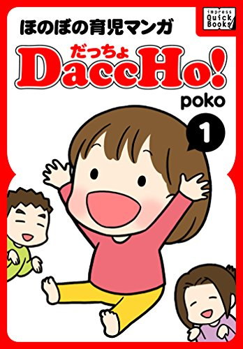 DaccHo! (だっちょ) 1 ほのぼの育児マンガ DaccHo!(だっちょ)ほのぼの育児マンガ (impress QuickBooks)の詳細を見る