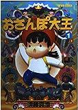 おさんぽ大王 1 (BEAM COMIX)