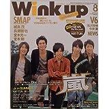 Wink UP ウインクアップ 2005年8月号 通巻206号 WinkUp