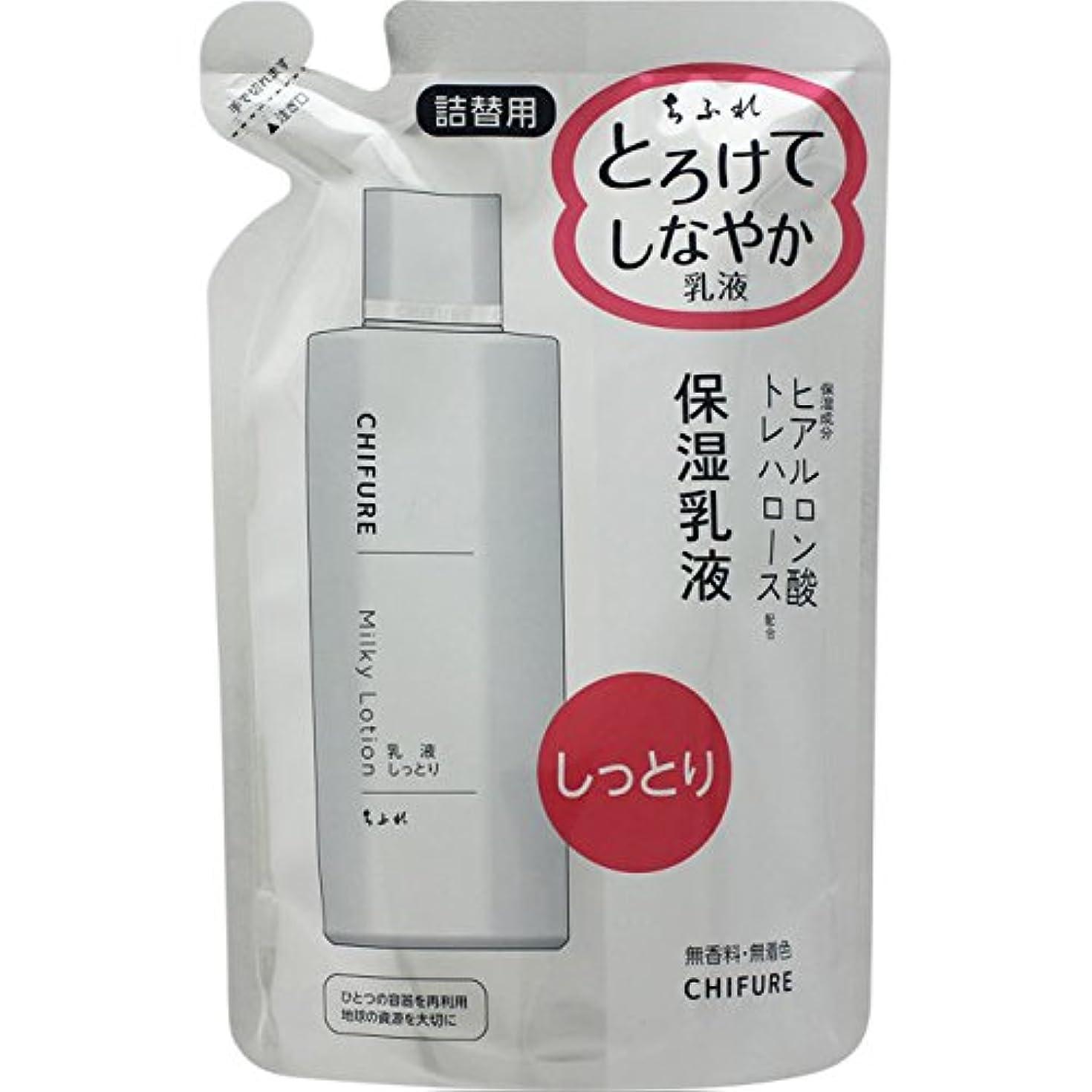 発見ストレス衣服ちふれ化粧品 乳液しっとりタイプN詰替用 150ml 150ML