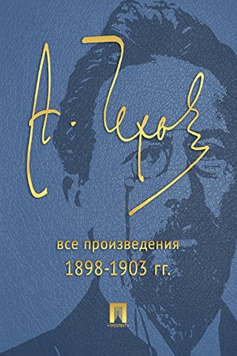Чехов. Все произведения (1898-1903 гг.) (Russian Edition)