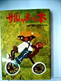 サルが書いた本 (1977年) (あすなろ小学生文庫)