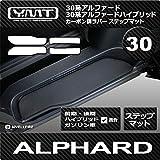 YMT30系アルファード/アルファードHV ステップマット カーボン調ラバー(固定:ホック) 30AL-CB-STP-H