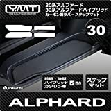 YMT30系アルファード/アルファードHV ステップマット カーボン調ラバー(固定:マジックテープ) 30AL-CB-STP-M