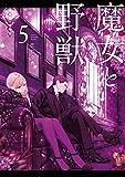 魔女と野獣(5) (ヤングマガジンコミックス)