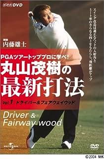 丸山茂樹の最新打法 Vol.1 [DVD]