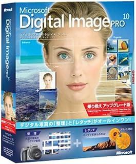 Microsoft Digital Image Pro 10 乗り換えアップグレード版