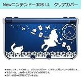 sslink New ニンテンドー 3DS LL クリア ハード カバー Alice in wonderland(ホワイト) アリス 猫 トランプ キラキラ 蝶 レース